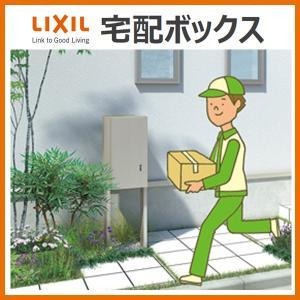 【送料無料】LIXILリンクスボックス 宅配ボックス 本体のみ 前入れ後取り出し ポール建てタイプ 戸建住宅用 8KCB03 8KCB04|alumidiyshop