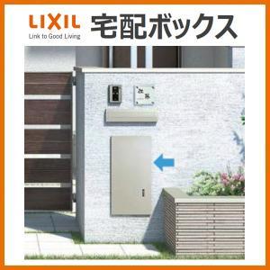 【送料無料】LIXILリンクスボックス 宅配ボックス 本体のみ 前入れ後取り出し 壁埋め込みタイプ 戸建住宅用 8KCB03 8KCB04|alumidiyshop