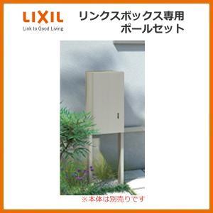 【送料無料】LIXILリンクスボックス 宅配ボックス  ポール建てタイプ ポールセット 8KCB05 (本体別途)|alumidiyshop