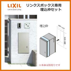 【送料無料】LIXILリンクスボックス 宅配ボックス 壁埋込タイプ 埋込枠セット 8KCB06 (本体別途)|alumidiyshop