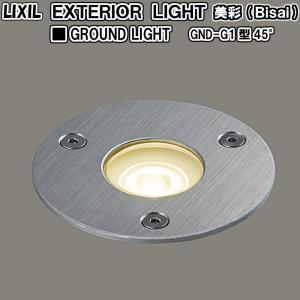 エクステリアライト 外構照明 12V美彩 グラウンドライト GND-G1型 45°LIXIL|alumidiyshop
