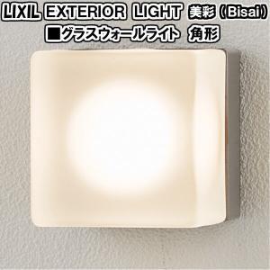 エクステリアライト 外構照明 12V美彩 グラスウォールライト 角形 8VLG46SC LIXIL リクシル 庭園灯 屋外玄関照明 門灯 ガーデンライト|alumidiyshop