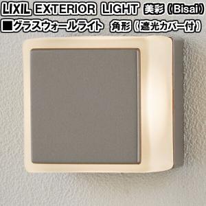 エクステリアライト 外構照明 12V美彩 グラスウォールライト 角形(遮光カバー付) 8VLG47SC LIXIL リクシル 庭園灯 屋外玄関照明 門灯 ガーデンライト|alumidiyshop