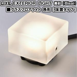 エクステリアライト 外構照明 12V美彩 グラスフロアライト 角形(床置タイプ) 8VLG52SC LIXIL リクシル 庭園灯 屋外玄関照明 門灯 ガーデンライト|alumidiyshop
