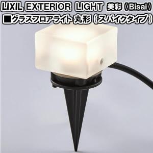 エクステリアライト 外構照明 12V美彩 グラスフロアライト 角形(スパイクタイプ) 8VLG53SC LIXIL リクシル 庭園灯 屋外玄関照明 門灯 ガーデンライト|alumidiyshop