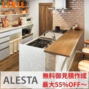 LIXIL システムキッチン アレスタ Alesta ショールーム見積、カタログからお見積り致します...