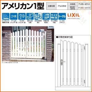 LIXIL アメリカン1型 アルミ形材 アイボリーホワイト 片開き 埋込使用(柱は付属しません) w600 h1163|alumidiyshop