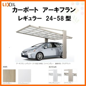 LIXILカーポート アーキフラン レギュラー 24-58型 アルミ型材色 W2405×L5769 ポリカーボネート屋根材 alumidiyshop