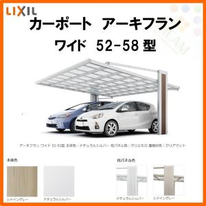 LIXILカーポート アーキフラン ワイド 52-58型 アルミ型材色 W5143×L5782 ポリカーボネート屋根材 alumidiyshop