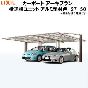 LIXILカーポート アーキフラン 横連棟ユニット 27-50型 アルミ型材色 W2526×L5017 ポリカーボネート屋根材 alumidiyshop