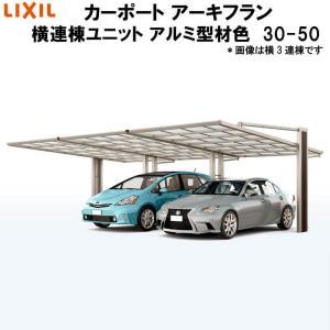 LIXILカーポート アーキフラン 横連棟ユニット 30-50型 アルミ型材色 W2828×L5017 ポリカーボネート屋根材 alumidiyshop