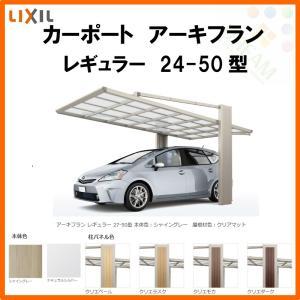 LIXILカーポート アーキフラン レギュラー 24-50型 マテリアルカラー W2405×L5017 ポリカーボネート屋根材 alumidiyshop