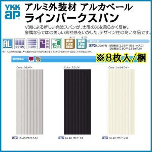 アルミ外装材 軽量外壁材 アルカベール モダンシリーズ ラインバークスパン 厚さ15×幅350×長さ3790mm 8枚入り 3.21坪 YKKAP|alumidiyshop