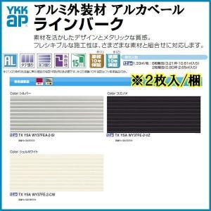 アルミ外装材 軽量外壁材 アルカベール モダンシリーズ ラインバーク 厚さ15×幅350×長さ3790mm 2枚入り 0.80坪 YKKAP|alumidiyshop