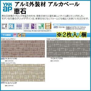 アルミ外装材 軽量外壁材 アルカベール 深絞りシリーズ 恵石 厚さ15×幅400×長さ3790mm 2枚入り 0.91坪 YKKAP|alumidiyshop