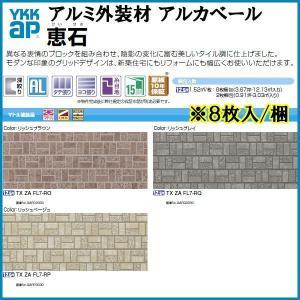 アルミ外装材 軽量外壁材 アルカベール 深絞りシリーズ 恵石 厚さ15×幅400×長さ3790mm 8枚入り 3.67坪 YKKAP|alumidiyshop