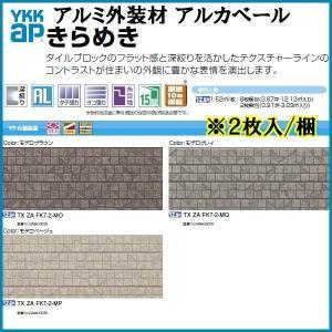 アルミ外装材 軽量外壁材 アルカベール 深絞りシリーズ きらめき 厚さ15×幅400×長さ3790mm 2枚入り 0.91坪 YKKAP|alumidiyshop