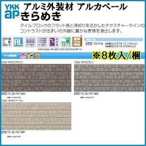 アルミ外装材 軽量外壁材 アルカベール 深絞りシリーズ きらめき 厚さ15×幅400×長さ3790mm 8枚入り 3.67坪 YKKAP|alumidiyshop