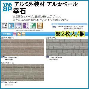 アルミ外装材 軽量外壁材 アルカベール 深絞りシリーズ 幸石 厚さ15×幅400×長さ3790mm 2枚入り 0.91坪 YKKAP|alumidiyshop