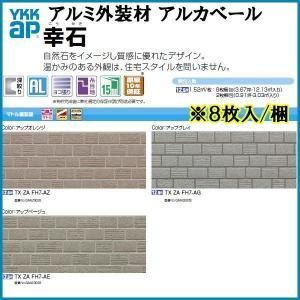 アルミ外装材 軽量外壁材 アルカベール 深絞りシリーズ 幸石 厚さ15×幅400×長さ3790mm 8枚入り 3.67坪 YKKAP|alumidiyshop