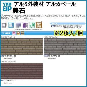 アルミ外装材 軽量外壁材 アルカベール 深絞りシリーズ 美石 厚さ15×幅400×長さ3790mm 2枚入り 0.91坪 YKKAP|alumidiyshop