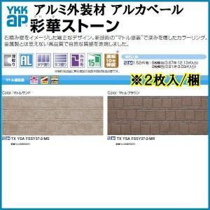 アルミ外装材 軽量外壁材 アルカベール 深絞りシリーズ 彩華ストーン 厚さ15×幅400×長さ3790mm 2枚入り 0.91坪 YKKAP|alumidiyshop