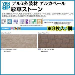 アルミ外装材 軽量外壁材 アルカベール 深絞りシリーズ 彩華ストーン 厚さ15×幅400×長さ3790mm 8枚入り 3.67坪 YKKAP|alumidiyshop