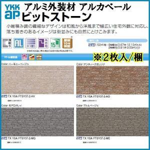 アルミ外装材 軽量外壁材 アルカベール 深絞りシリーズ ビットストーン 厚さ15×幅400×長さ3790mm 2枚入り 0.91坪 YKKAP|alumidiyshop