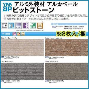 アルミ外装材 軽量外壁材 アルカベール 深絞りシリーズ ビットストーン 厚さ15×幅400×長さ3790mm 8枚入り 3.67坪 YKKAP|alumidiyshop