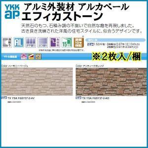 アルミ外装材 軽量外壁材 アルカベール 深絞りシリーズ エフィカストーン 厚さ15×幅400×長さ3790mm 2枚入り 0.91坪 YKKAP|alumidiyshop