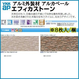 アルミ外装材 軽量外壁材 アルカベール 深絞りシリーズ エフィカストーン 厚さ15×幅400×長さ3790mm 8枚入り 3.67坪 YKKAP|alumidiyshop