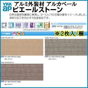 アルミ外装材 軽量外壁材 アルカベール 深絞りシリーズ ピエールストーン 厚さ15×幅400×長さ3790mm 2枚入り 0.91坪 YKKAP|alumidiyshop