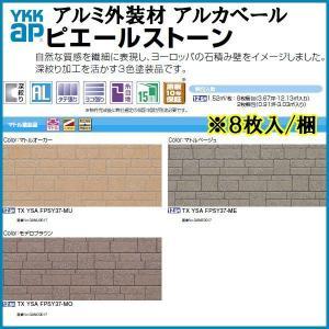 アルミ外装材 軽量外壁材 アルカベール 深絞りシリーズ ピエールストーン 厚さ15×幅400×長さ3790mm 8枚入り 3.67坪 YKKAP|alumidiyshop
