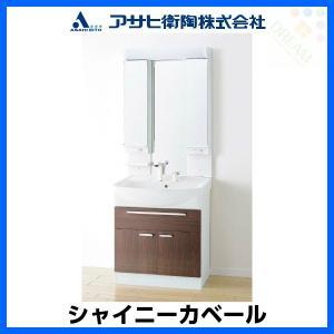 アサヒ衛陶/洗面化粧台 シャイニーカベール 間口750mm シャワー水栓 SLTK4801KU+M733LH/ワイド三面鏡|alumidiyshop