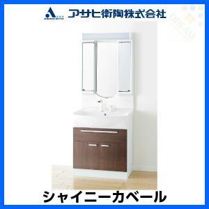 アサヒ衛陶/洗面化粧台 シャイニーカベール 間口750mm シャワー水栓 SLTK4801KU+M703LHDN/三面鏡|alumidiyshop