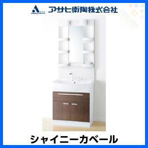 アサヒ衛陶/洗面化粧台 シャイニーカベール 間口750mm シャワー水栓 SLTK4801KU+M751SBLH/一面鏡|alumidiyshop