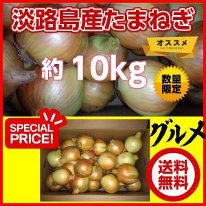 淡路島産玉ねぎ サイズ混合 Mサイズ以上 詰合せ 10kg たまねぎ タマネギ 減農薬栽培 おいしい 甘い うまい 美味しい 玉葱|alumidiyshop