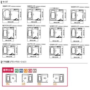 システムバスルーム スパージュ PXタイプ 1216(1200mm×1600mm)サイズ 全面張り 戸建1階用ユニットバス リクシル LIXIL 高級 浴槽 浴室 お風呂 リフォーム|alumidiyshop|02