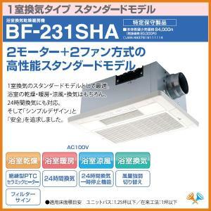 高須産業 浴室換気乾燥暖房機 天井取付・1室換気タイプ BF-231SHA|alumidiyshop