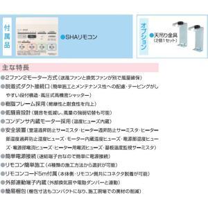 高須産業 浴室換気乾燥暖房機 天井取付・1室換気タイプ BF-231SHA|alumidiyshop|02