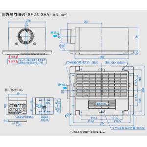 高須産業 浴室換気乾燥暖房機 天井取付・1室換気タイプ BF-231SHA|alumidiyshop|05