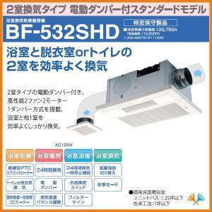 高須産業 浴室換気乾燥暖房機 天井取付・2室換気タイプ BF-532SHD|alumidiyshop