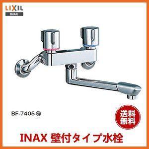 壁付タイプ BF-7405 キッチン用水栓 2ハンドル リクシル/INAX|alumidiyshop