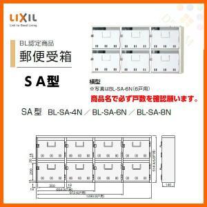 郵便受箱 戸数設定タイプ SA型横型 4戸用 BL-SA-4N 屋内設置型 前入前出式 A4標準化対応 LIXIL/SUNWAVE|alumidiyshop