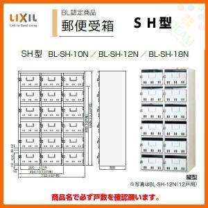 郵便受箱 戸数設定タイプ SH型 12戸用 BL-SH-12N 屋内設置型 前入前出式 A4標準化対応 LIXIL/SUNWAVE|alumidiyshop