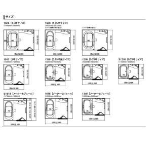 システムバスルーム アライズ Eタイプ S1216(0.75坪)サイズ アクセント張りB面 LIXIL リクシル 戸建用 住宅 ユニットバス 浴槽 浴室 お風呂 リフォーム alumidiyshop 02