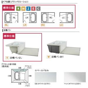 システムバスルーム アライズ Eタイプ S1216(0.75坪)サイズ アクセント張りB面 LIXIL リクシル 戸建用 住宅 ユニットバス 浴槽 浴室 お風呂 リフォーム alumidiyshop 03