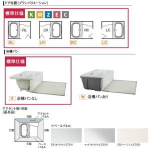 システムバスルーム アライズ Kタイプ S1216(0.75坪)サイズ アクセント張りB面 LIXIL リクシル 戸建用 住宅 ユニットバス 浴槽 浴室 お風呂 リフォーム alumidiyshop 03