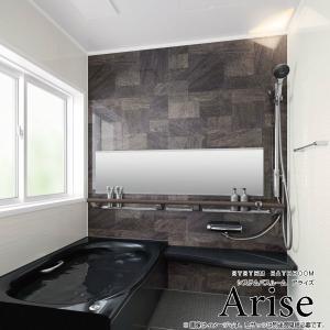システムバスルーム アライズ Zタイプ S1216(0.75坪)サイズ アクセント張りB面 LIXIL リクシル 戸建用 住宅 ユニットバス 浴槽 浴室 お風呂 リフォーム alumidiyshop