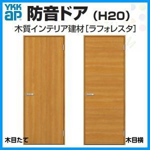防音ドア 室内ドア ラフォレスタ デザインTA/YA W778×H2033mm YKKAP 建具 ドア 扉|alumidiyshop
